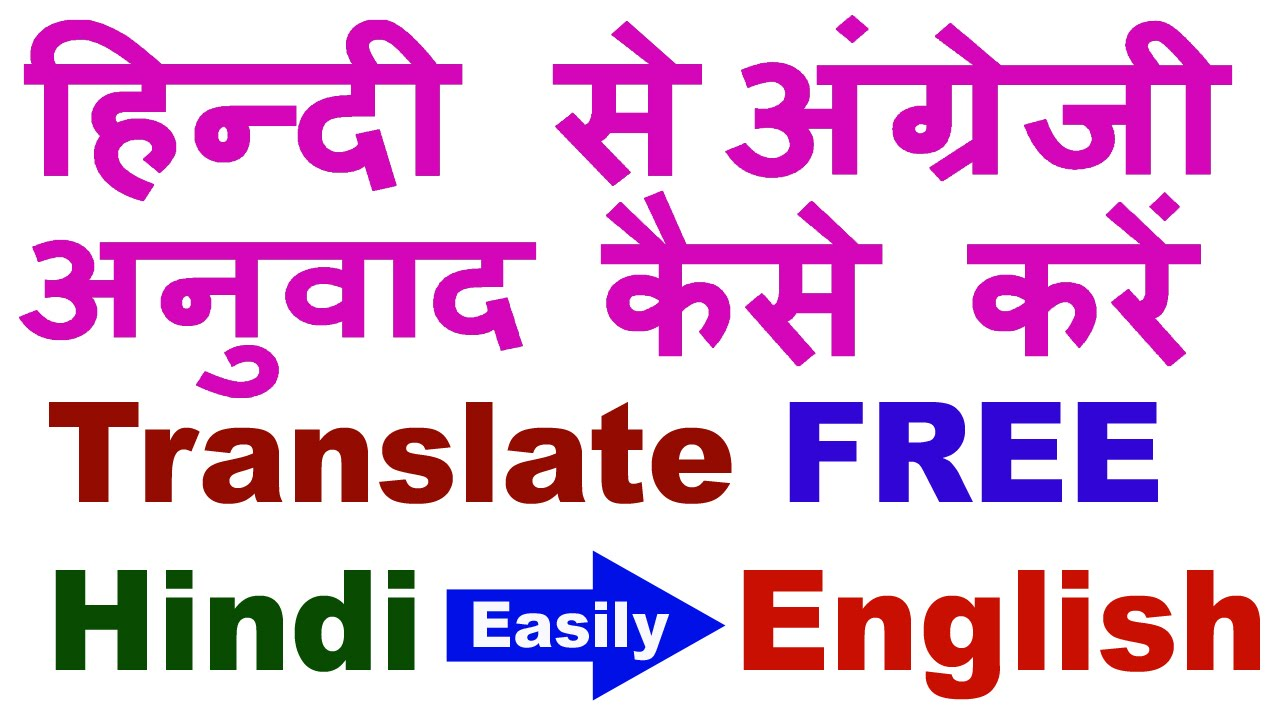 FREE : How to Translate Hindi to English (Easily) | Hindi To English  Translation -2016