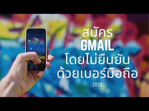 วิธีสมัคร Gmail โดยไม่ต้องยืนยันด้วยเบอร์มือถือ