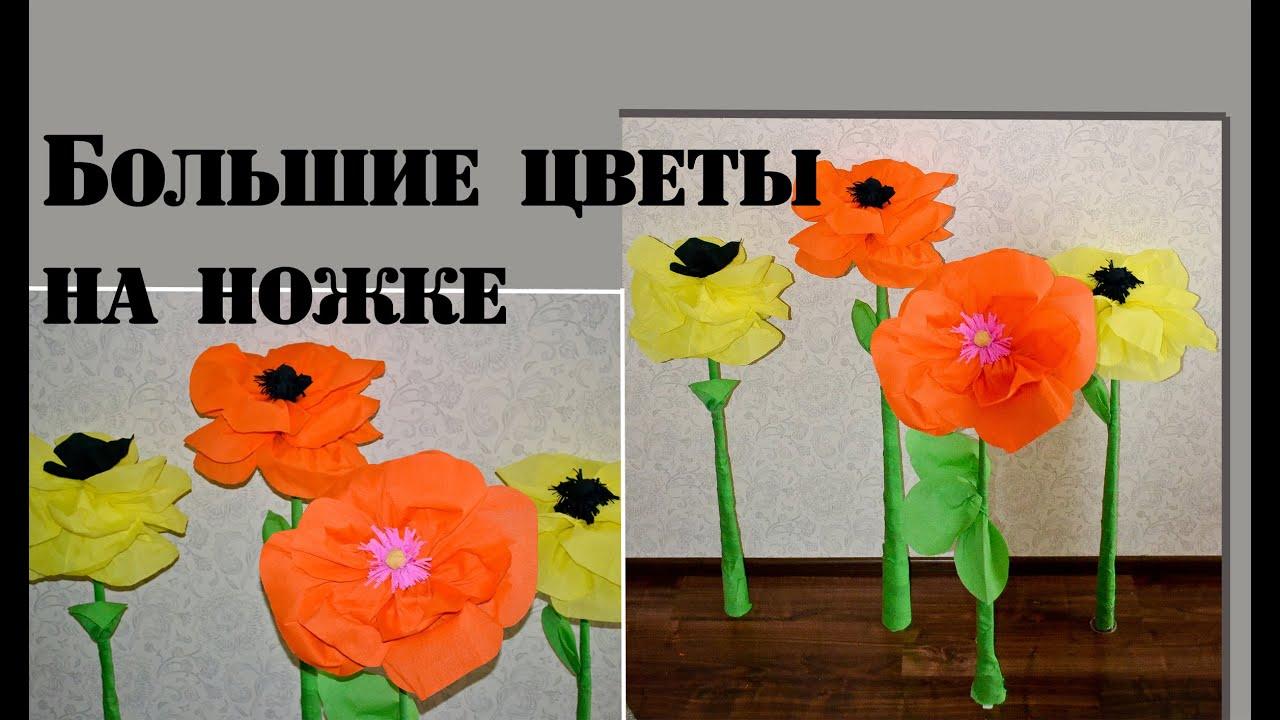 Цветы на ножки из бумаги своими руками