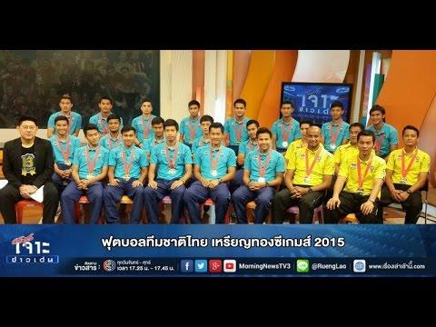 เจาะข่าวเด่น ฟุตบอลทีมชาติไทย เหรียญทองซีเกมส์ 2015 (17 มิ.ย.58)