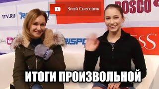 ИТОГИ ПРОИЗВОЛЬНОЙ ПРОГРАММЫ Девушки Финал Кубка России 2020 по Фигурному Катанию