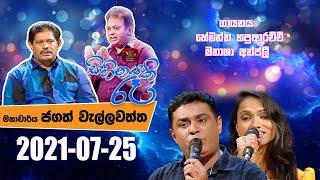 Sihinayaki Re | සිහිනයකි රෑ | 2021-07-25 | මහාචාර්ය ජගත් වැල්ලවත්ත | @Sri Lanka Rupavahini Thumbnail