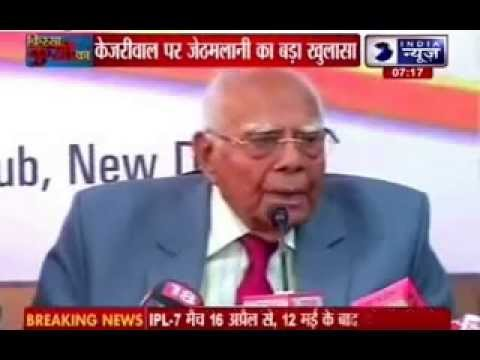 Arvind Kejriwal exposed by Ram Jethmalani, Kejriwal is close to Rahul Gandhi