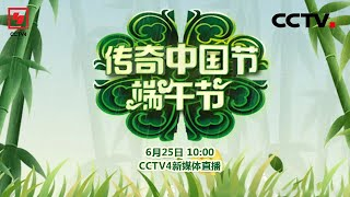 LIVE NOW 《传奇中国节》6月25日10点邀您云上过端午!  CCTV中文国际