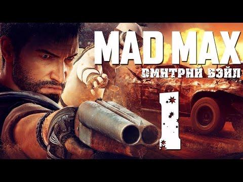 Прохождение Mad Max (Безумный Макс)— Часть 1: Воин Дороги