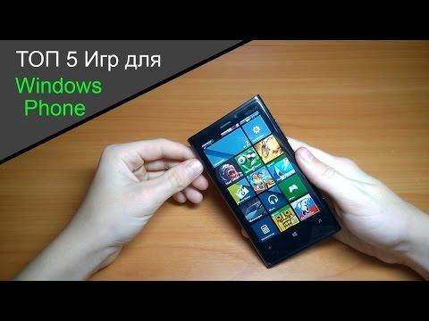 Лучшие Игры для Windows Phone #1
