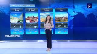 النشرة الجوية الأردنية من رؤيا 3-2-2019