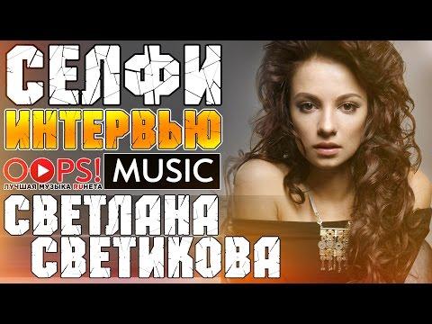 Светлана Светикова (IVAH) / Селфи-Интервью для OOPS!MUSIC / Эксклюзив