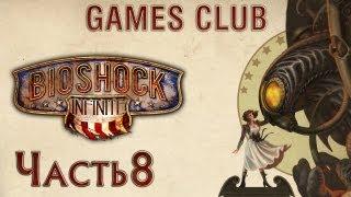 Прохождение игры BioShock Infinite часть 8