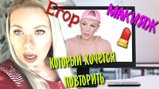 макияж для школьниц от Егора Андрюшина