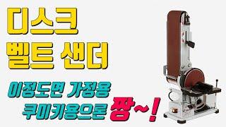 [위시스 목공TV]  디스크 & 벨트 샌더 - …