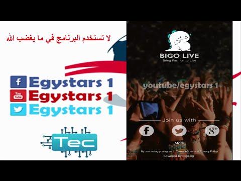 شرح برنامج البث BIGO LIVE