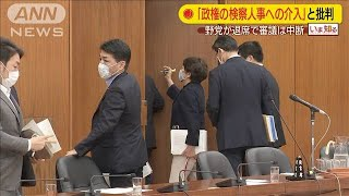 検察官定年延長 「政権の人事介入」野党退席で中断(20/05/13)