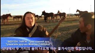 몽골전통음악, 에드게엔 타이게아, how to khoomei, Монгол улс)몽골올스 대희년나팔(2) 2018. 7. 20~7.31