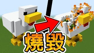 Minecraft 超舒壓 !! 把東西通通燒毀 !! | 烈焰倖存者 SURVIVE THE BURN thumbnail