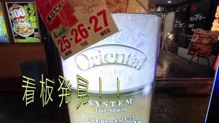 西新宿 キャバクラ オリエンタルカフェ http://bek-z.com/shops/210 西...