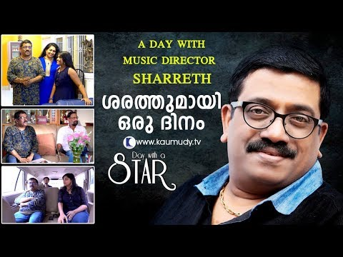 A Day With Music Director  Sharreth  Day With A Star  Kaumudy TV
