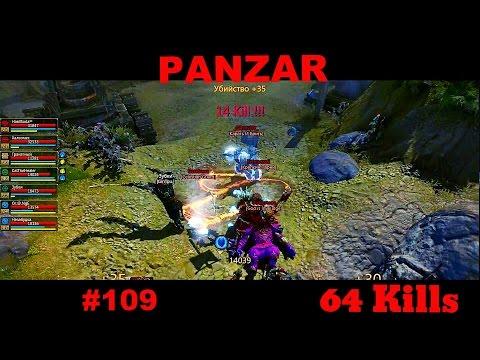 видео: panzar - 64 убийства (лучшая игра за берсерка) #109