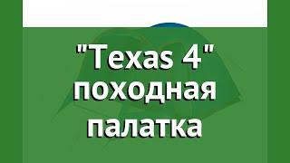 Texas 4 походная палатка (Trek Planet) обзор 70117 бренд Trek Planet производитель Girvas (Китай)