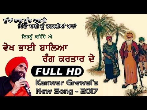MAA | NEW SONG - 2017 || by KANWAR GREWAL || VEKH BHAI BALEYA RANG KARTAR DE || Full HD ||