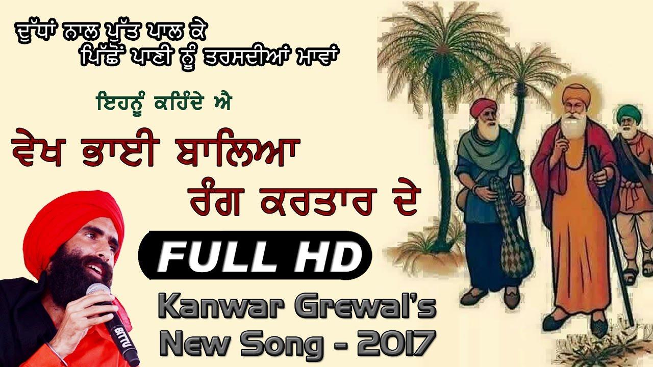 NEW SONG - 2017 || by KANWAR GREWAL || VEKH BHAI BALEYA RANG KARTAR DE || Full HD ||