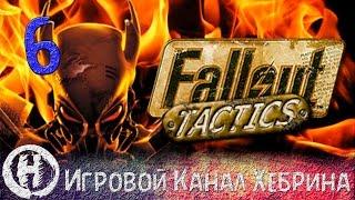 Прохождение Fallout Tactics - Часть 6