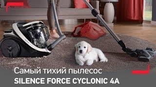 Tefal Silence Force Cyclonic 4A – самый тихий пылесос с Высшим классом уборки 4AAAA