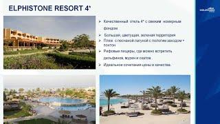 МАРСА АЛАМ новый курорт Египта отель ELPHISTONE RESORT 4