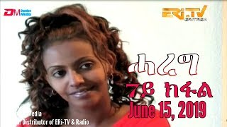 ERi-TV Drama Series: Hareg - ሓረግ, 7ይ ክፋል - Part 7,  June 15, 2019