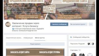 Настройка группы ВКонтакте. Завлеките посетителей!