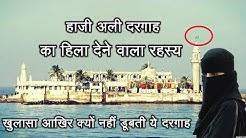 Haji Ali Dargah Mumbai Miracle Story and History in hindi हाजी अली दरगाह का हिला देने वाला रहस्य