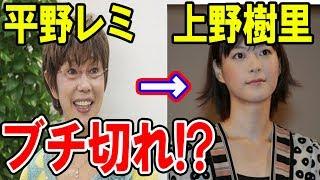 【嫁姑】平野レミ 嫁の上野樹里にマジギレ!?その内容wwww 上野が...