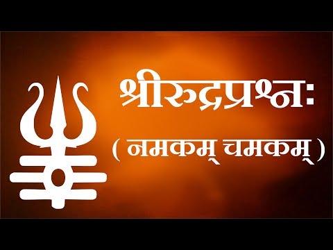 श्री रुद्रम् नमकम् चमकम् (Sri Rudram - Namakam Chamakam)- Easy Recitation Series- Hindi Lyrics