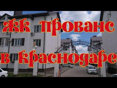 ЖК Прованс в Краснодаре