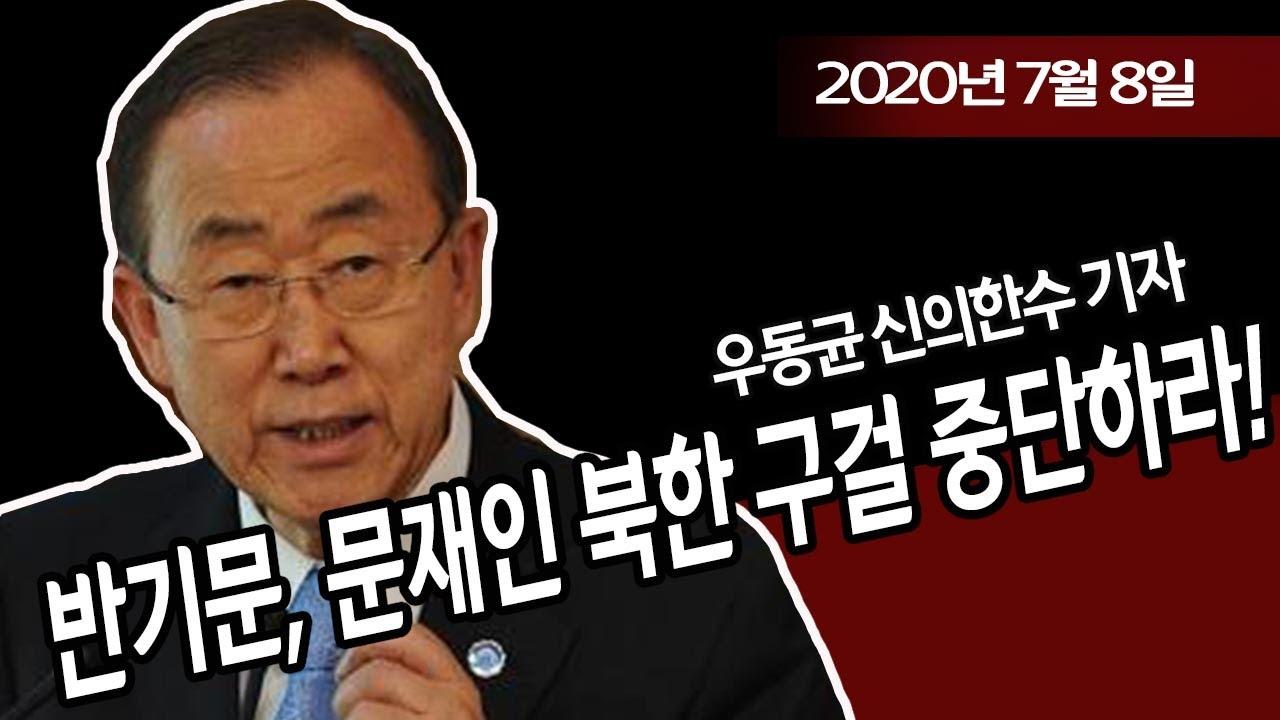 반기문, 문재인 북한 구걸 중단하라! (우동균 기자) / 신의한수