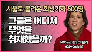 """서울에 몰려든 외신기자 500명, 그들은 어디에서 무엇을 취재했을까? - 처음엔 반신반의, 팬더믹 이후 """"한국을 배우자"""""""