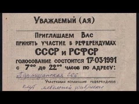 17 марта 1991г. было два Референдума! Один для СССР,  другой - РСФСР, обзор М.Б.Мелиховой. 01.01.20