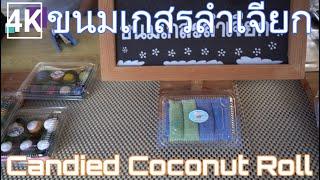 How to make Candied Coconut Roll/Ke Sorn Lum Jeak:THAI STREET FOOD【4K】