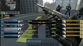 Counter-Strike: Global Offensive,Обе команды афк, новые читы. Патруль.Что творится с CS:GO!?