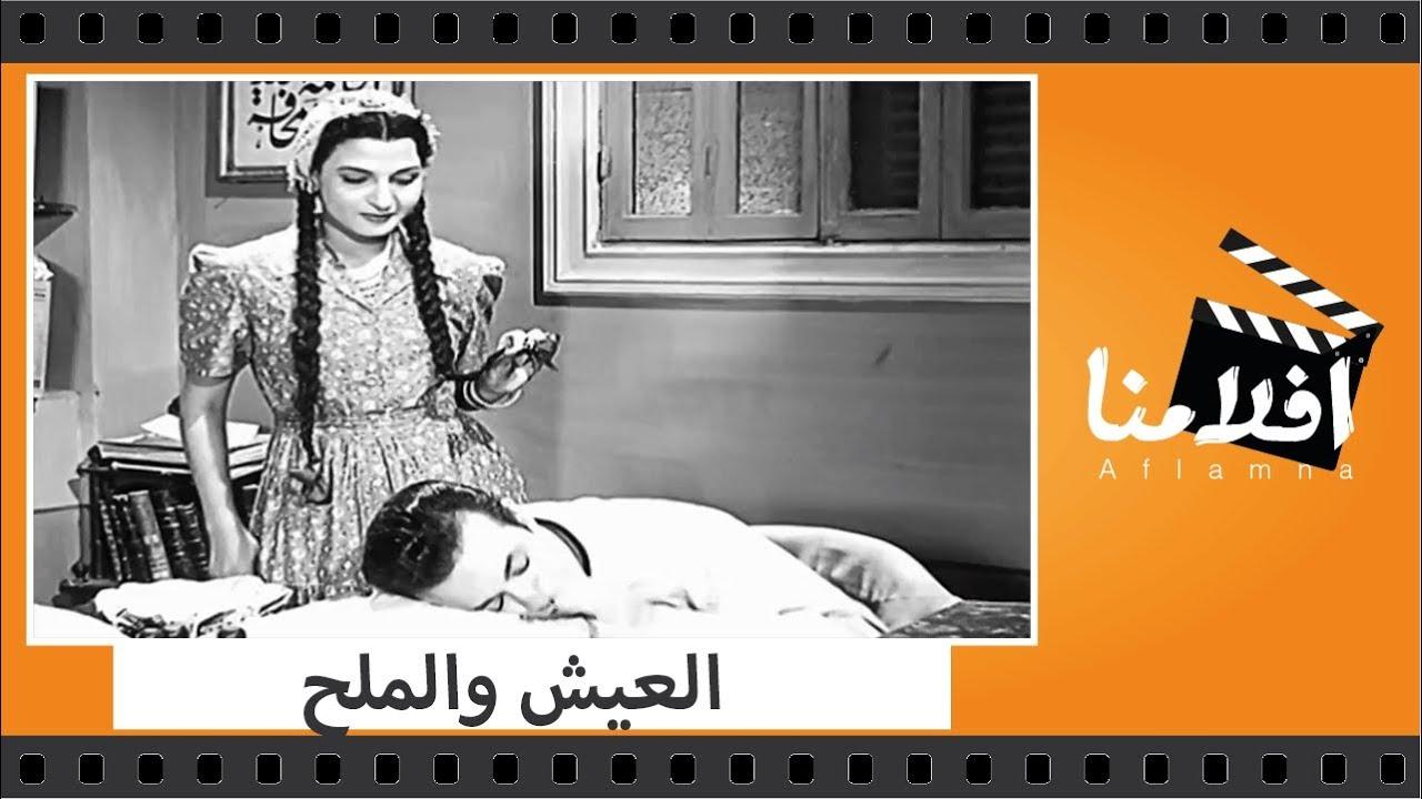 الفيلم العربي - العيش والملح - بطولة  نعيمة عاكف و سعد عبد الوهاب وعباس فارس