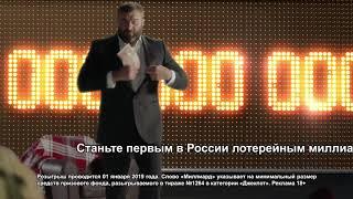 Михаил Пореченков снялся в рекламе лотереи «Русское лото»