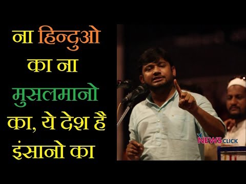 Kanhaiya Kumar Latest Speech