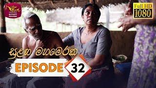 Sulaga Mahameraka | සුළඟ මහමෙරක | Episode - 32 | 2019-11-23 | Rupavahini Teledrama Thumbnail