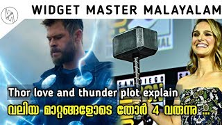 Thor love and thunder plot details explained in malayalam
