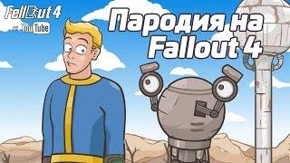 Выходной 4 Пародия на Fallout 4 CHUPROFF