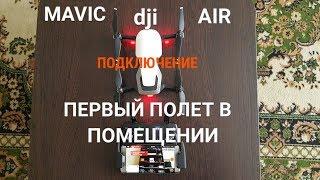MAVIC AIR / Настройка, обзор и первый полёт в помещении.
