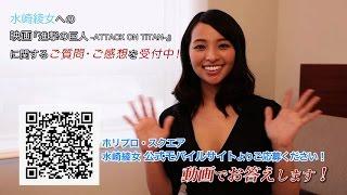 水崎綾女への 映画『進撃の巨人 ATTACK ON TITAN』に関するご質問、ご感想を 公式モバイルサイトにて受付中! お寄せいただいた中から、水崎綾女が...