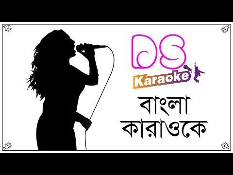 Porena Chokher Polok Version 1 Bangla Karaoke ᴴᴰ DS Karaoke