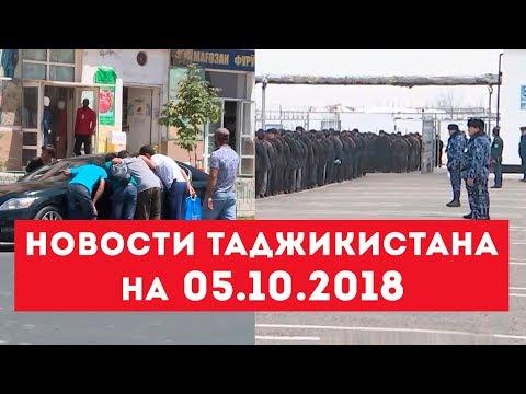 Новости Таджикистана и Центральной Азии на 05.10.2018