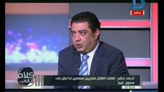 أحمد عامر:المشير حفتر أصدر عفو عن الطفل المصرى المنضم لداعش خلال 28 من اتصال والدته
